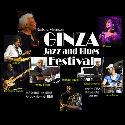 【Barbara Morrison GINZA Jazz and Blues Festivalライブ告知バナー】