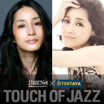 TOUCH OF JAZZ - 阿川泰子 - JJazz.Net MUSIC PROGRAMS