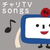 チャリTV Songs