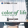 color of life CM