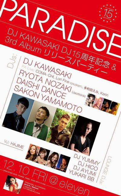 1210_kawasaki_eleven.jpg