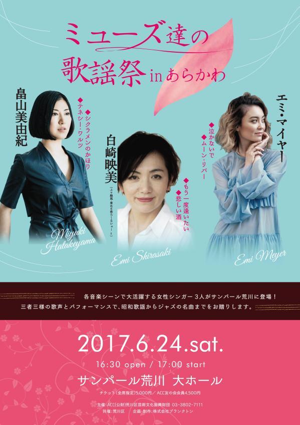 290624 ミューズ達の歌謡祭_表.jpg