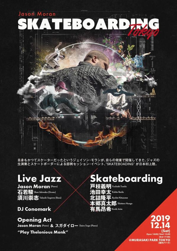 Skateboarding Flyer Front.jpg