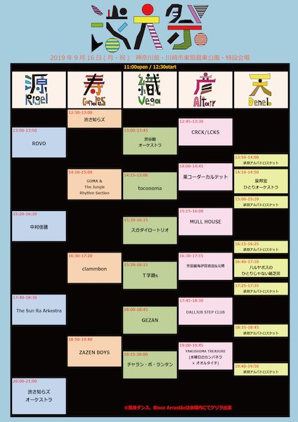 渋大祭2_600.jpg