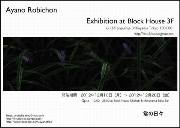 ayano_event.JPG