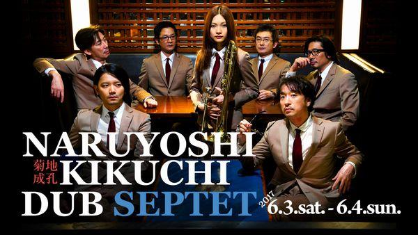 kikuchidub_motion600.jpg