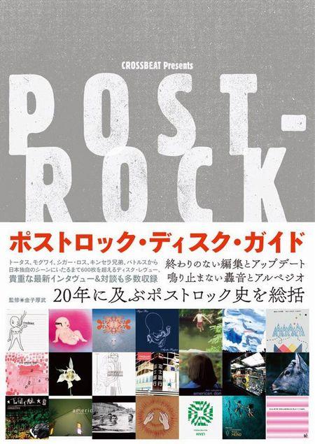postrockguide450.jpg