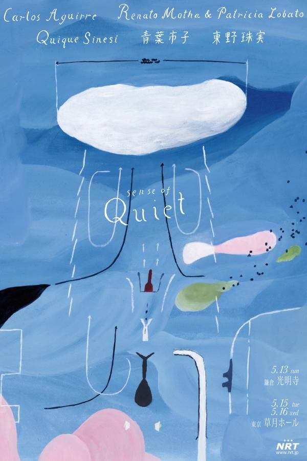 quiet_high-600.jpg