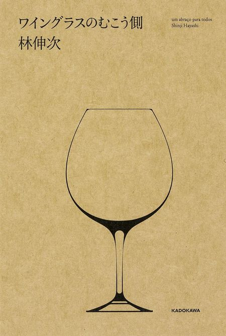 wineglass450.jpg