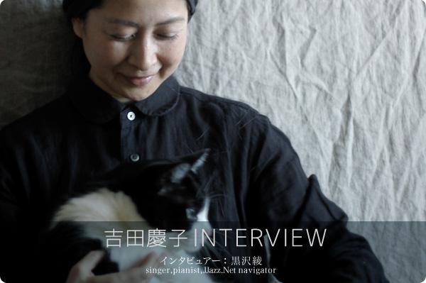 yoshidakeiko_interview.jpg